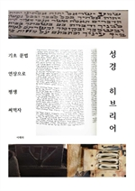 도서 이미지 - 성경 히브리어 기초문법 연상으로 평생 써먹자