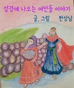 도서 이미지 - 성경에 나오는 여인들 이야기