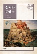 도서 이미지 - 성서와 문명