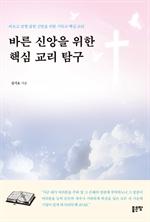 도서 이미지 - 바른 신앙을 위한 핵심 교리 탐구