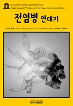 도서 이미지 - 영어고전079 대니얼 디포의 전염병 연대기