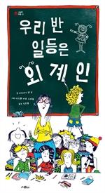 도서 이미지 - (그림책 마을 13) 우리 반 일등은 외계인