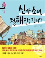도서 이미지 - (어린이 역사 외교관 02) 신라 소녀 청해진을 건너다