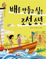 도서 이미지 - (어린이 역사 외교관 06) 배를 만들고 싶은 조선 소년