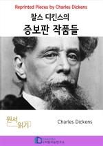 도서 이미지 - 찰스 디킨즈의 증보판 작품들