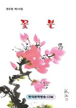 도서 이미지 - 꽃불