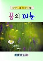 도서 이미지 - 꿈의 씨눈