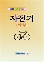 도서 이미지 - 자전거 제1부