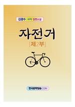 도서 이미지 - 자전거 제2부
