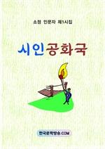 도서 이미지 - 시인공화국