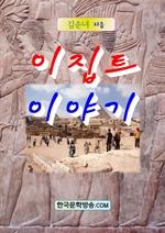 도서 이미지 - 이집트 이야기