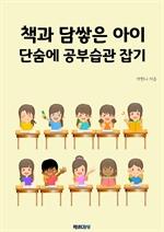 도서 이미지 - 책과 담쌓은 아이, 단숨에 공부습관 잡기