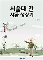 도서 이미지 - 서울대 간 샤곰 성장기