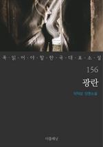 도서 이미지 - 광란 (꼭 읽어야 할 한국 대표 소설 156)