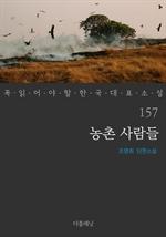 도서 이미지 - 농촌 사람들 (꼭 읽어야 할 한국 대표 소설 157)