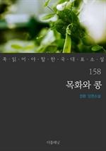 도서 이미지 - 목화와 콩 (꼭 읽어야 할 한국 대표 소설 158)
