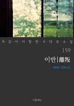 도서 이미지 - 이반 (꼭 읽어야 할 한국 대표 소설 159)