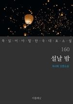 도서 이미지 - 설날 밤 (꼭 읽어야 할 한국 대표 소설 160)