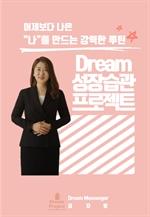 도서 이미지 - Dream 성장습관 프로젝트