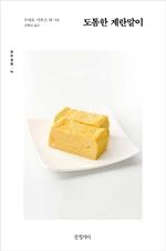 도서 이미지 - 도톰한 계란말이
