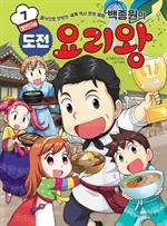 도서 이미지 - 백종원의 도전 요리왕 7 대한민국 ②