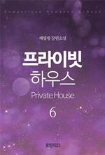 도서 이미지 - 프라이빗 하우스 (Private House)