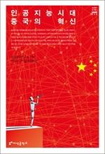도서 이미지 - 인공지능시대 중국의 혁신