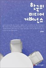 도서 이미지 - 한국의 미디어 거버넌스