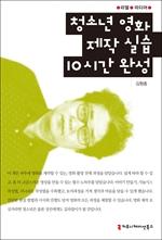 도서 이미지 - 청소년 영화제작 실습 10시간 완성
