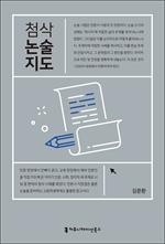 도서 이미지 - 첨삭 논술 지도