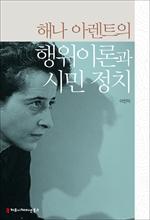 도서 이미지 - 해나 아렌트의 행위이론과 시민 정치