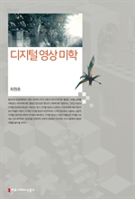 도서 이미지 - 디지털 영상 미학