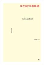 도서 이미지 - 계우사/이춘풍전