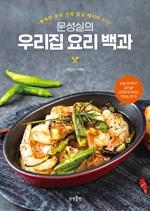 도서 이미지 - 문성실의 우리집 요리 백과