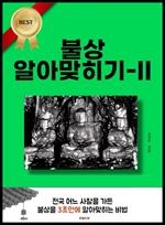도서 이미지 - 불상 알아맞히기-II