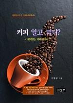 도서 이미지 - 커피 알고 먹니