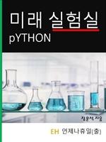 도서 이미지 - 미래실험실 Python