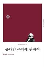 도서 이미지 - 유대인 문제에 관하여