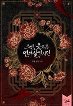 도서 이미지 - 조선 옷고름 연쇄 살인 사건