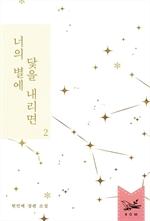 도서 이미지 - 너의 별에 닻을 내리면