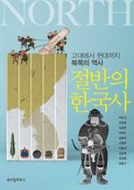 도서 이미지 - 절반의 한국사