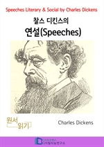 도서 이미지 - 찰스 디킨즈의 연설