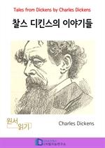 도서 이미지 - 찰스 디킨즈의 이야기