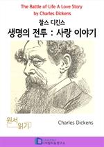 도서 이미지 - 찰스 디킨즈의 생명의 전투 : 사랑 이야기