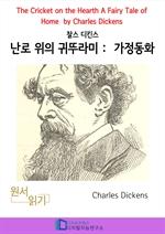 도서 이미지 - 찰스 디킨즈의 난로 위의 귀뚜라미 : 가정동화