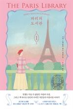 도서 이미지 - 파리의 도서관 1