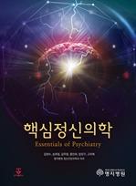 도서 이미지 - 핵심정신의학