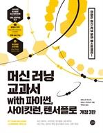 도서 이미지 - 머신 러닝 교과서 with 파이썬, 사이킷런, 텐서플로(개정 3판)