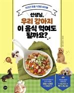 도서 이미지 - 선생님, 우리 강아지 이 음식 먹여도 될까요?