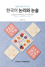 도서 이미지 - 한국어 논리와 논술